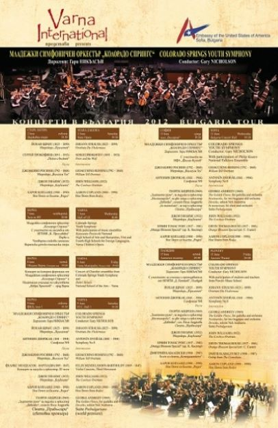 Colorado Springs Youth Symphony Bulgaria Tour
